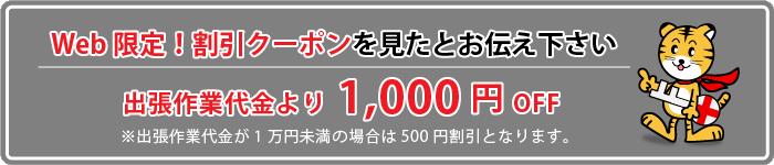 稲沢市のお客様用割引クーポン