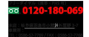 お問い合せ電話番号フリーダイヤル0120-180-069 本店:羽島市小熊町外粟野3-7 事業所:一宮市開明杁先