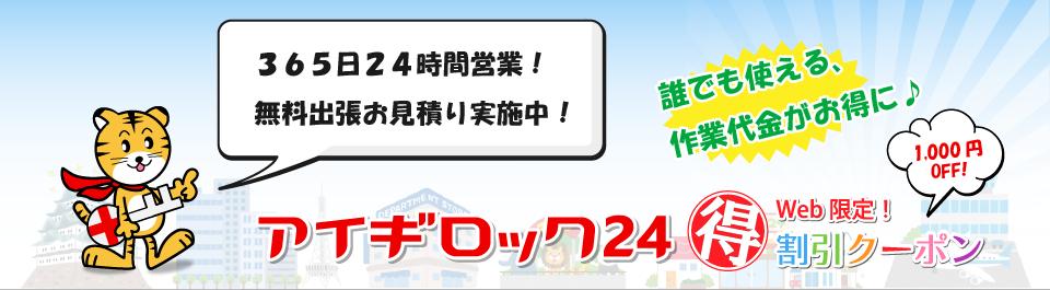 名古屋アイギロック24